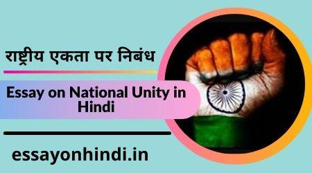 राष्ट्रीय एकता पर निबंध | Essay on National Unity in Hindi