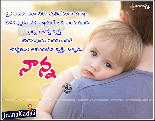 Telugu Nice Father Thoughts and Quotes Wallpapers,Father Images and Quotations in Telugu with Nice Wallpapers, TELUGU QUOTATIONS AMMA KAVITHALU IN TELUGU,Beautiful Father Quotes With Images In Telugu,Father Quotations in Telugu,Amma Telugu Quotes,nanna telugu kavithalu,Telugu Father Quotes,Father Meaning in Telugu Language