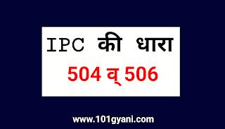 IPC ki dhara 504 kya hai, dhara 506 kya hai, hindi knowledge articles