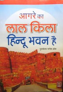 Agra-Ka-Lal-Kila-Hindu-Bhavan-Hai