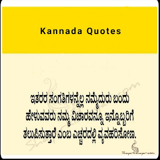 Kannada quotes, quotes in kannada