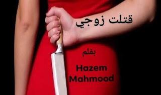 قصة قتلت جوزي كامله بقلم حازم محمود