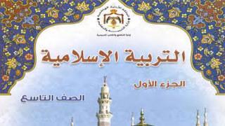 كتاب التربية الإسلامية للصف التاسع pdf