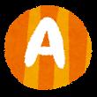 アルファベット A イラスト文字