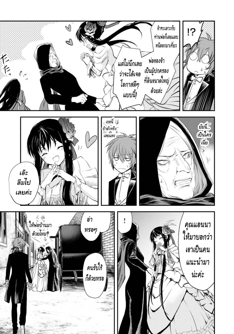 Isekai Goumon Hime - หน้า 13