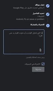 لقطة شاشة من صفحة نشر ملصق على منتدى مساعدة غوغل بلاي