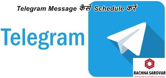 Telegram Message कैसे Schedule करें हिंदी में, How to Schedule a Message in Telegram in Hindi, Best Telegram Secret Tips & Tricks 2021