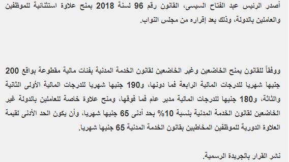 بحد أدنى 65 جنيه .. السيسي يصادق على العلاوة الخاصة والاستثنائية للعاملين بالدولة 23-6-2018