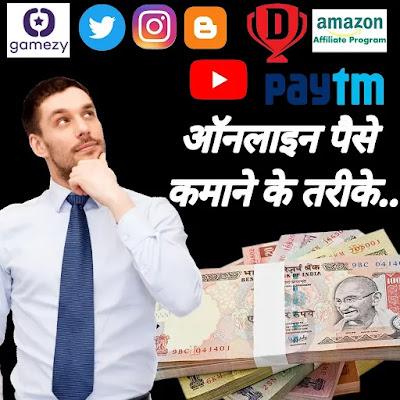 घर बैठे ऑनलाइन इंटरनेट से पैसे कमाएं.