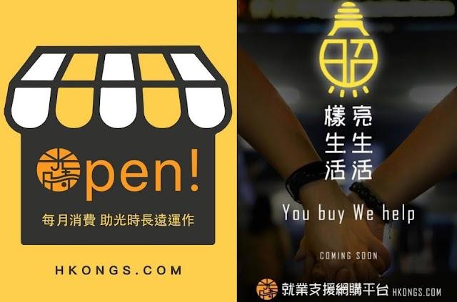 【#香港加油】光時 HKongs Mall 網購平台登場 支援年青人