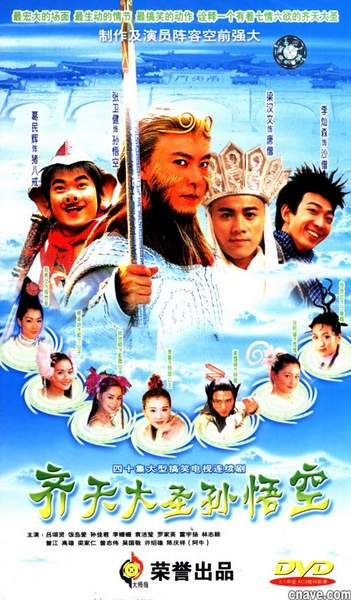 Download Kera Sakti Season 1 : download, sakti, season, CHILDHOOD?:, [Season, Sakti], MONKEY, KING-QUEST, SUTRA