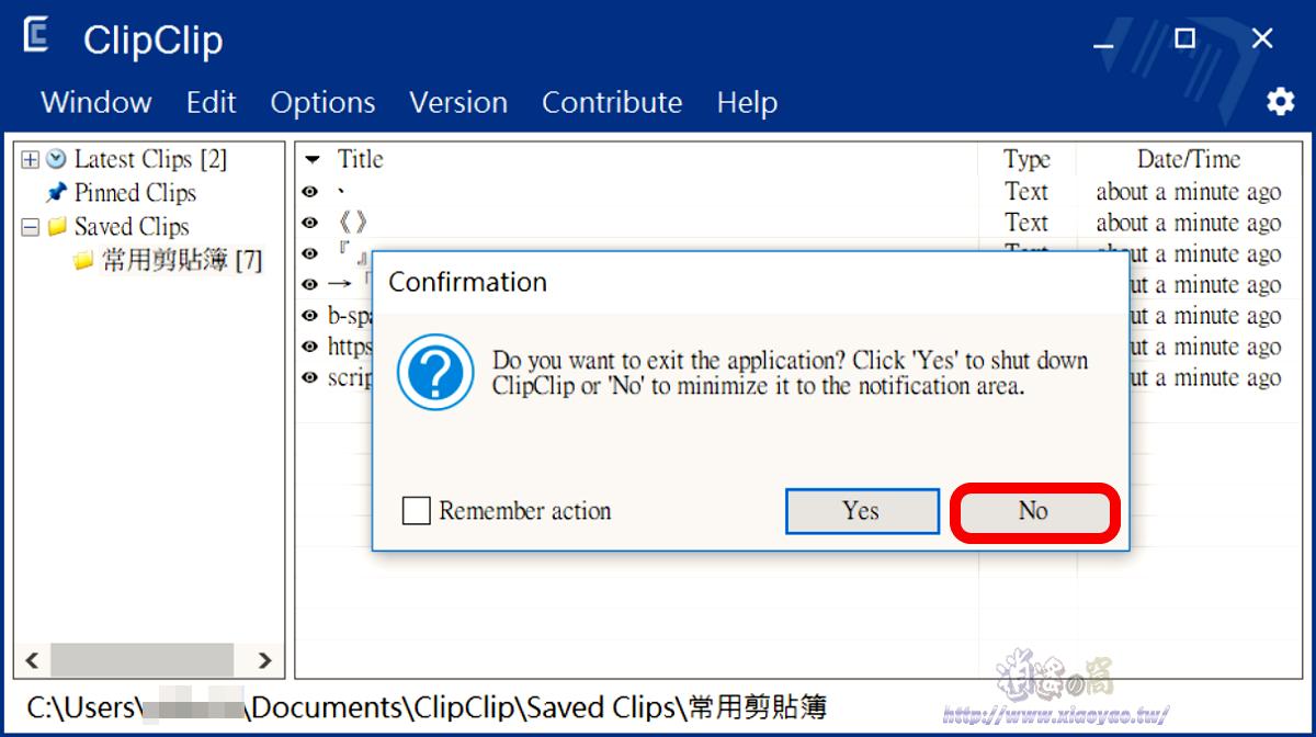 ClipClip 免費剪貼簿管理器