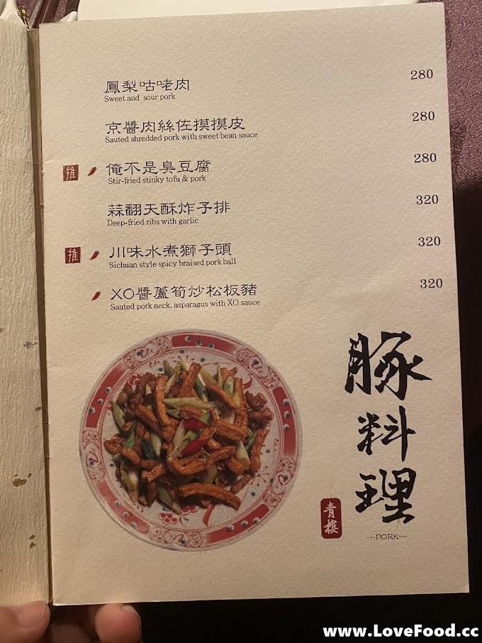 台北松山-青樓中餐館/餐酒館-多種獨特創意料理 市民大道下班小酌-qing lou zhong can guan