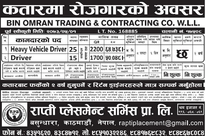 Free Visa, Free Ticket Jobs For Nepali In Qatar Salary- Rs.64,738/