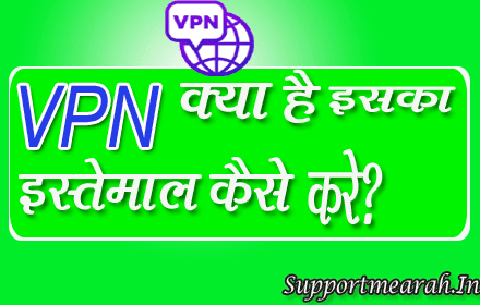 VPN क्या है इसका इस्तेमाल कैसे करें
