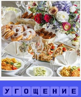 на столе расставлены тарелки с разным угощением