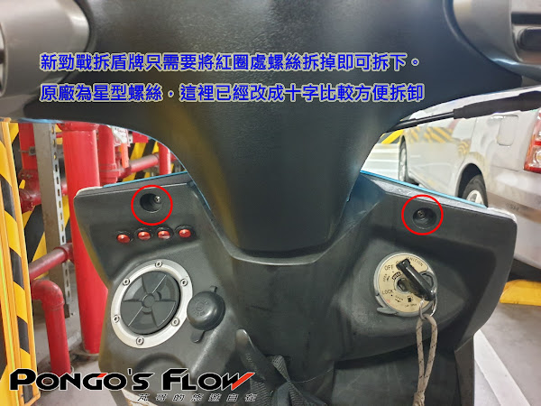 [二代新勁戰]DIY更換後煞車拉桿座&龍頭車殼更換3082