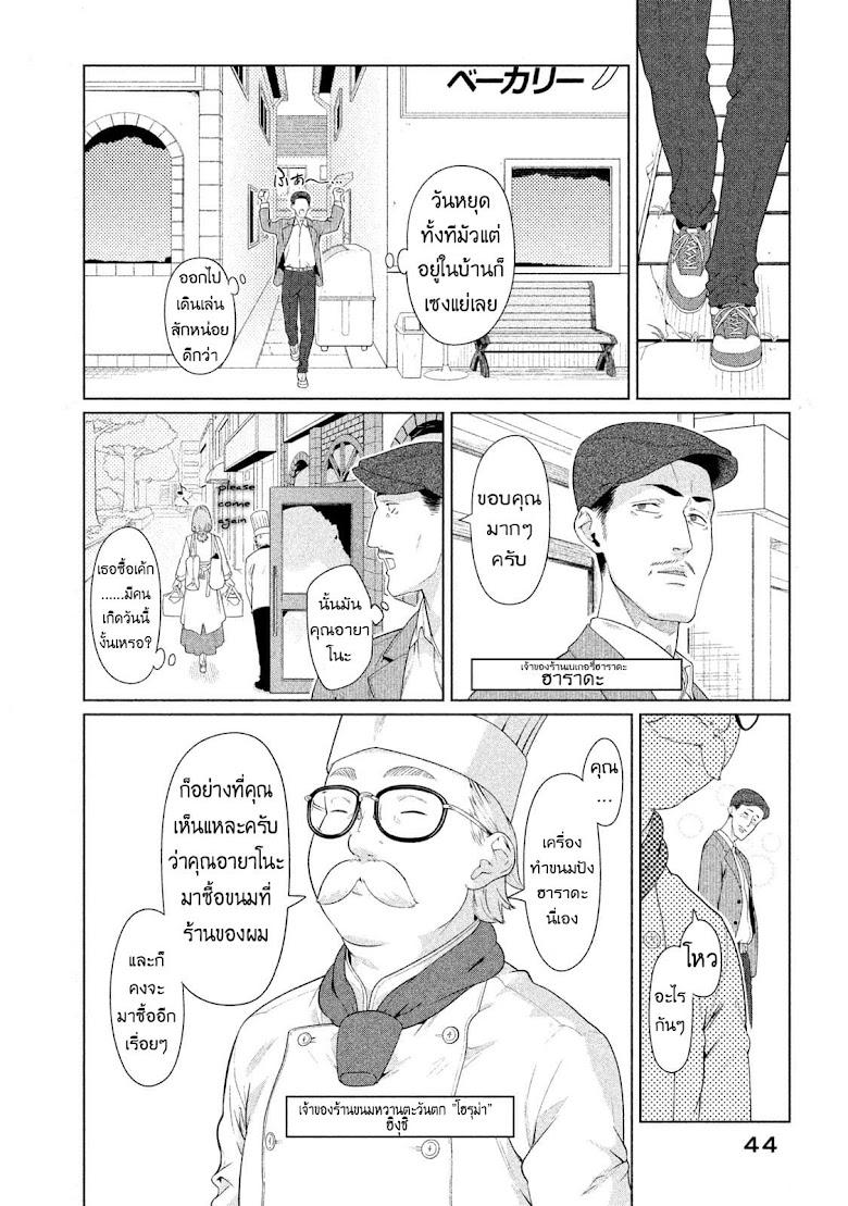 Bimajyo no Ayano-san - หน้า 2