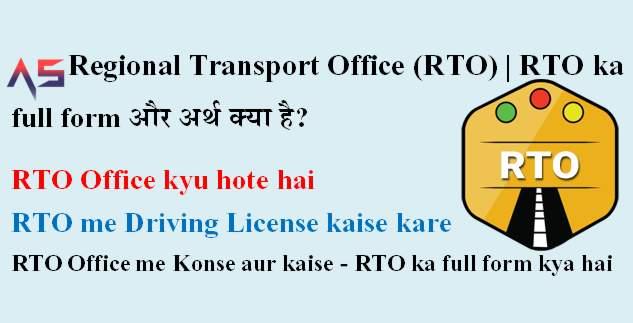 Regional Transport Office (RTO)   RTO ka full form और अर्थ क्या है?