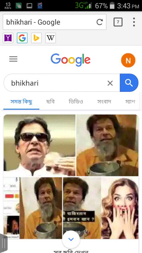 গুগলে ভিখারী (bhikhari) লিখে সার্চ করলে পাকিস্তানের প্রধানমন্ত্রী ইমরান খানের ছবি দেখায় কেন? .......