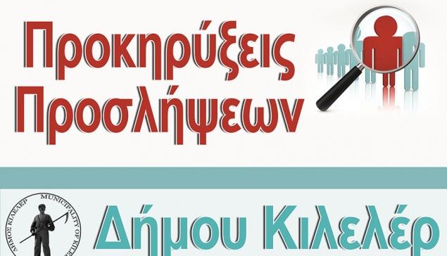 Προσλήψεις συμβασιούχων στο Δήμο Κιλελέρ