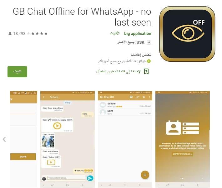 تطبيق GB Chat Offline for WhatsApp
