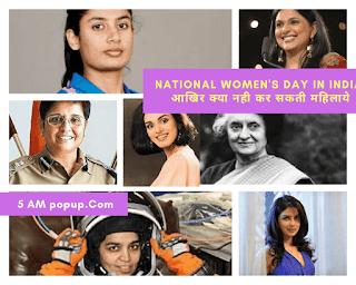 National Women's Day In India | आखिर क्या नही कर सकती महिलाये