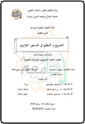 مذكرة ماستر: التشريع والتنظيم في الدستور الجزائري PDF