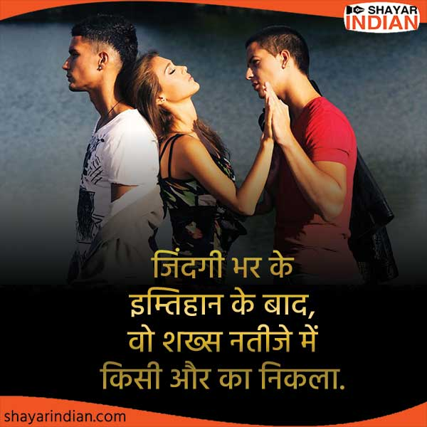 इम्तिहान शायरी, Imtihan Shayari Status, Adhura Pyar