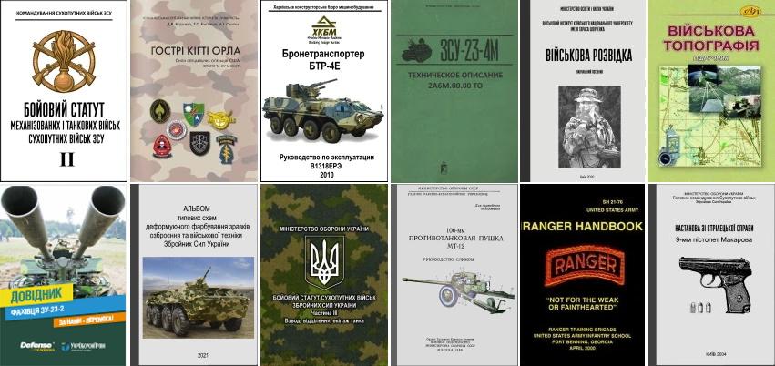 Електронна військова бібліотека Ukrainian Military Pages