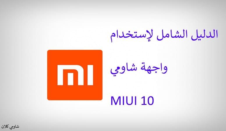 الدليل الشامل لإستخدام واجهة شاومي MIUI 10