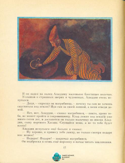 Советские детские книги. Аладдин и волшебная лампа СССР.