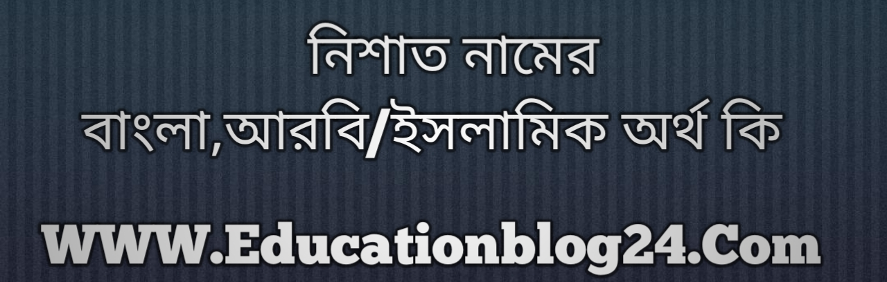 Nishat name meaning in Bengali, নিশাত নামের অর্থ কি, নিশাত নামের বাংলা অর্থ কি, নিশাত নামের ইসলামিক অর্থ কি, নিশাত কি ইসলামিক /আরবি নাম