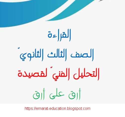شرح قصيدة أرق على أرق لغة عربية للصف الثانى عشر الفصل الاول - مناهج الامارات