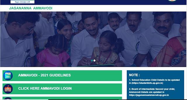 jagananna amma vodi scheme official website
