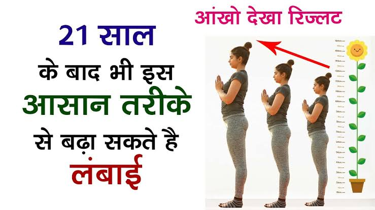 How to increase height tips in hindi