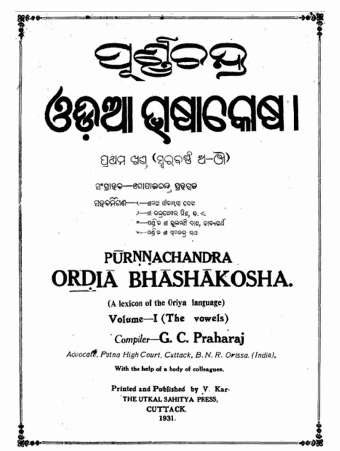 Dictionary word meaning of odia language odia dictionary word meaning
