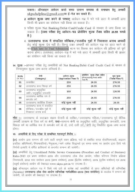 latest-govt-jobs-uttarakhand-public-service-commission-ukpsc-assistant-engineer-ae-recruitment-indiajoblive.com_page-0010