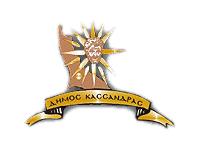 Πρόσκληση εκδήλωσης ενδιαφέροντος συμμετοχής στα τμήματα μάθησης του Κέντρου Διά Βίου Μάθησης -Νέα Φάση (Κ.Δ.Β.Μ.) του Δήμου Κασσάνδρας