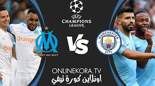 مشاهدة مباراة مانشستر سيتي ومارسيليا بث مباشر اليوم 09-12-2020 في دوري أبطال أوروبا