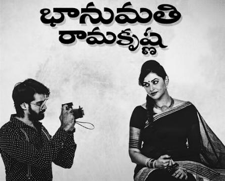 bhanumathi-ramakrishna-trailer