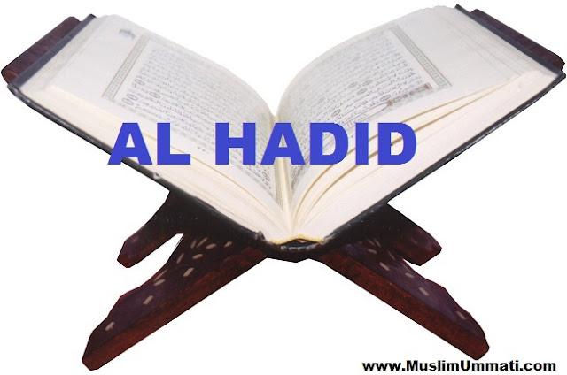 57 Surah Al Hadîd