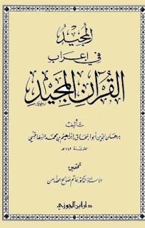 حمل المجيد في إعراب القرآن المجيد - براهيم بن محمد السفاقسي المالكي pdf