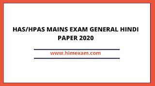 HAS/HPAS MAINS EXAM GENERAL HINDI PAPER 2020