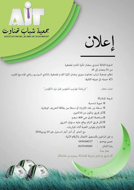 الدورة الثالثة لدوري رمضان 2016