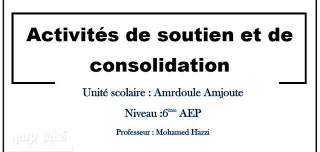 كراسة الدعم والتقوية في الفرنسية للمستوى السادس 2020-2021 PDF