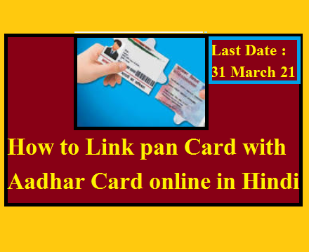 How to Link pan Card with Aadhar Card online in Hindi | Pan Card ko Aadhar Card se Online Kaise Link Kare