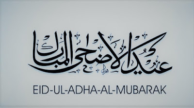 Eid ul Adha Mubarak HD images download best ever new collection wish this eid to other