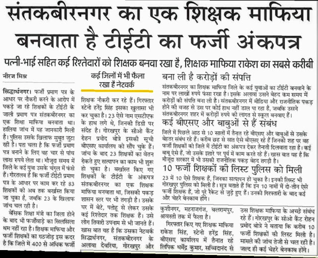 संतकबीरनगर का शिक्षक माफिया बनवाता है टीईटी का फर्जी अंकपत्र