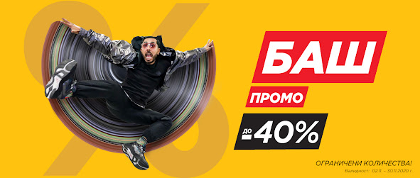 ТЕХНОМАРКЕТ Баш ПРОМО Оферти от 02-30.11 2020